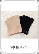 5本指カバー