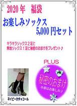 2020福袋!ソックスお楽しみ5000円セット