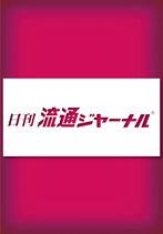 日刊流通ジャーナル 期間3ヵ月