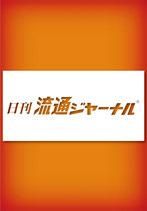 日刊流通ジャーナル 期間6ヵ月