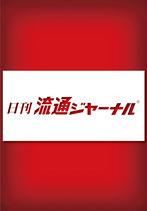 日刊流通ジャーナル 期間1年