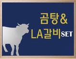 곰탕&LA갈비 세트 (약 2KG)