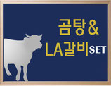 Gom Suppe & La Galbi Set (ca. 2 KG)
