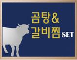 곰탕&갈비찜 세트 (약 2KG)