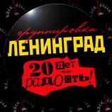 Значок большой Ленинград 1