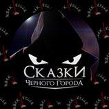 Значок Сказки Черного Города