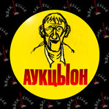 Значок Аукцыон