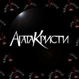 Значок Агата Кристи 1