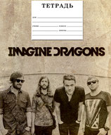 Тетрадь Imagine Dragons