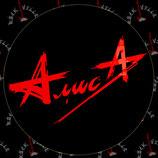 Наклейка Алиса 1