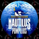 Наклейка Наутилус Помпилиус