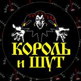 Наклейка Король и Шут 5