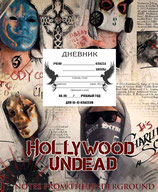 Дневник Hollywood Undead