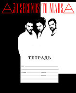 Тетрадь 30 Seconds to Mars black