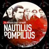 Значок большой Наутилус Помпилиус 1
