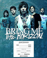 Дневник Bring Me The Horizon