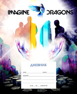 Дневник Imagine Dragons