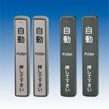 ワイヤレスタッチセンサー(DAW-80 送信・子機)