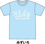 ももがおか体操着(Tシャツ)