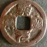 煕寧元宝(篆書) 西暦1659年