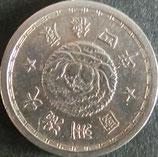 5分白銅貨 康徳4年