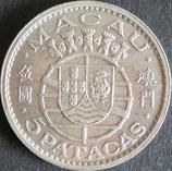 マカオ銀貨 西暦1971年