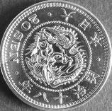 竜20銭銀貨 明治18年