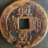 興朝通寶Φ35  西暦1657年