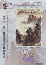 中国国際展 ドミニカ共和国