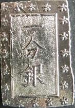 安政一分銀(ス山斜横点銀)