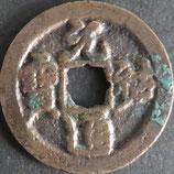 大型元祐通宝 西暦1093年