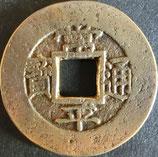 大型常平通寶 西暦1697年