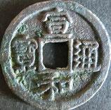 大型宣和通宝(真)西暦1119年