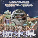 栃木県1000円銀貨