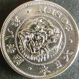 竜20銭銀貨 明治8年前期