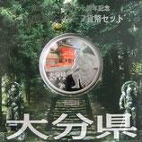 大分県1000円銀貨