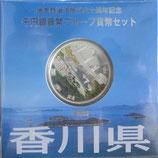 香川県1000円銀貨