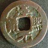 淳煕元宝 西暦1174年