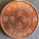 大清銅幣(当銭拾文)