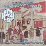 明治150年記念1000円銀貨