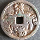 駒曳き銭  西暦1618年