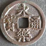 永楽通宝(鋳造) 西暦1587年