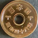 5円黄銅貨 昭和46年