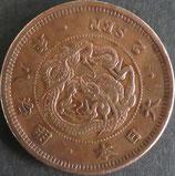 2銭銅貨 明治8年