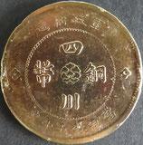 四川銅幣 軍政府造 当銭50文