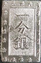 安政一分銀(Ef)