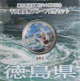 徳島県1000円銀貨