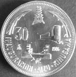 チリ記念銀貨 西暦1986年
