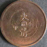 大清銅幣 当制十文