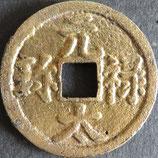 元禄太珍 西暦1862年